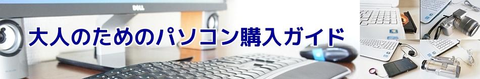 大人のためのパソコン購入ガイド
