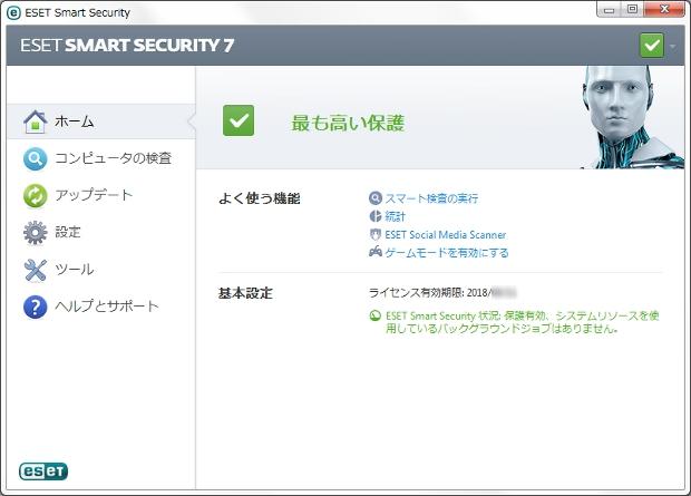 ESETスマートセキュリティのホーム画面