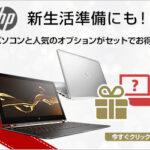 オフィスソフトを標準搭載した Windows 7 ノートPC が通常価格より2万円おトクに購入可能!