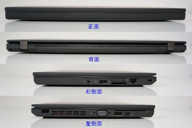 『ThinkPad X240』本体の幅と厚さ