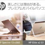 日本HPの2014年夏モデル『HP ENVY 15-kシリーズ』は15インチサイズのハイパワーノートPCです!