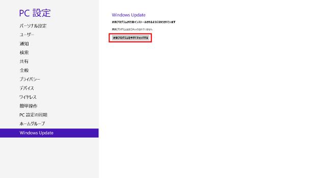 [Windows Update]-[更新プログラムを今すぐチェックする]をクリック