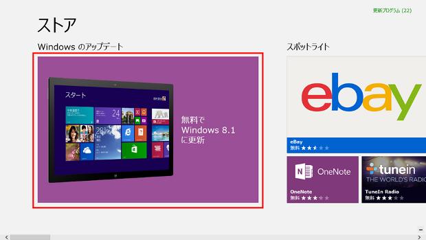 [無料で Windows 8.1 に更新]をクリック