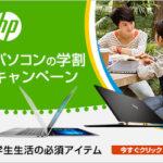 日本HPで夏祭りやってます!売れ筋ノートPC『HP Pavilion 15-n200』や最新夏モデルPCがおトクに購入可能!