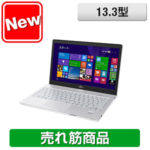 富士通『LIFEBOOK WS1/T』A4ファイルサイズの13.3型ノートPC!新生活応援セールのクーポン利用でおトクに購入可能!
