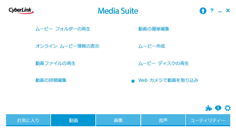 CyberLink Media Suite 動画