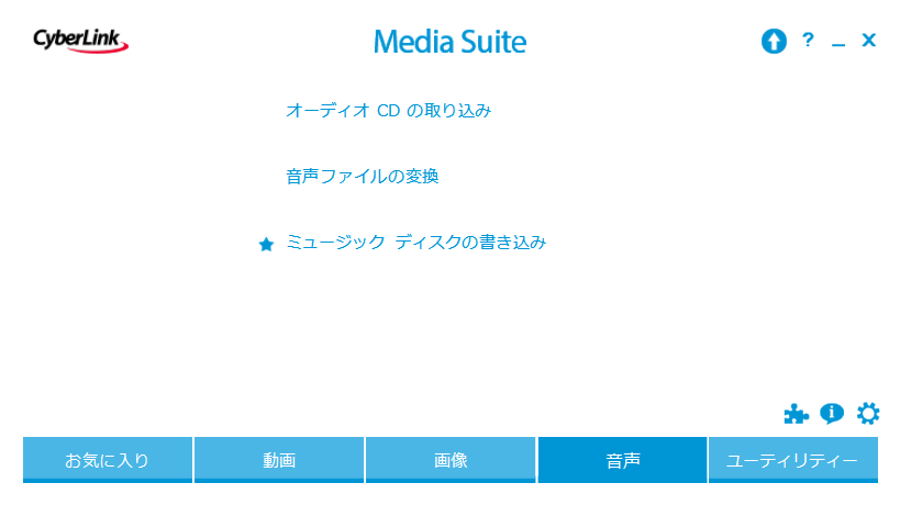 CyberLink Media Suite 音声
