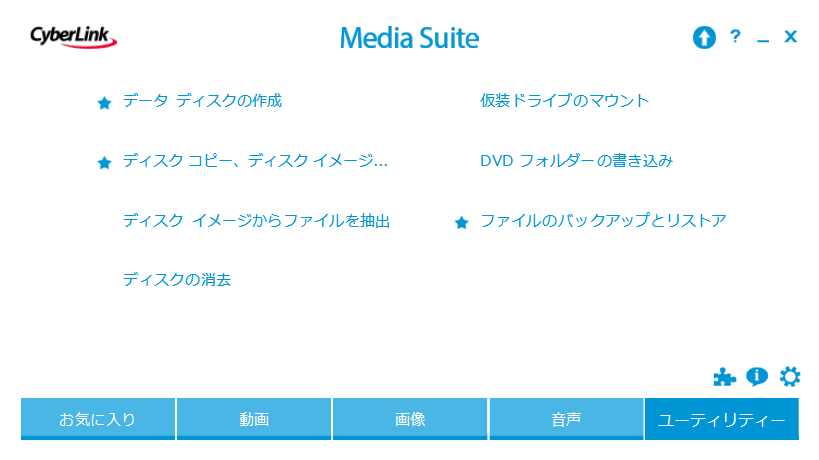 CyberLink Media Suite ユーティリティー