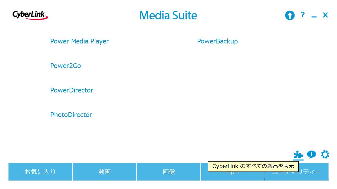Media Suite 10 に組み込まれているソフト