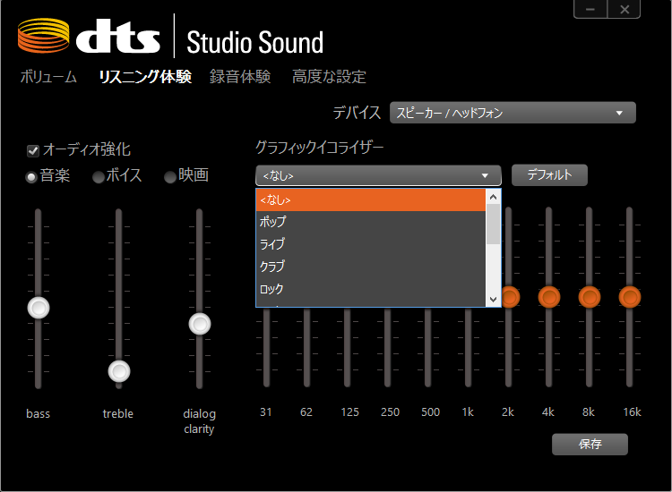 dts Studio Sound(リスニング体験)