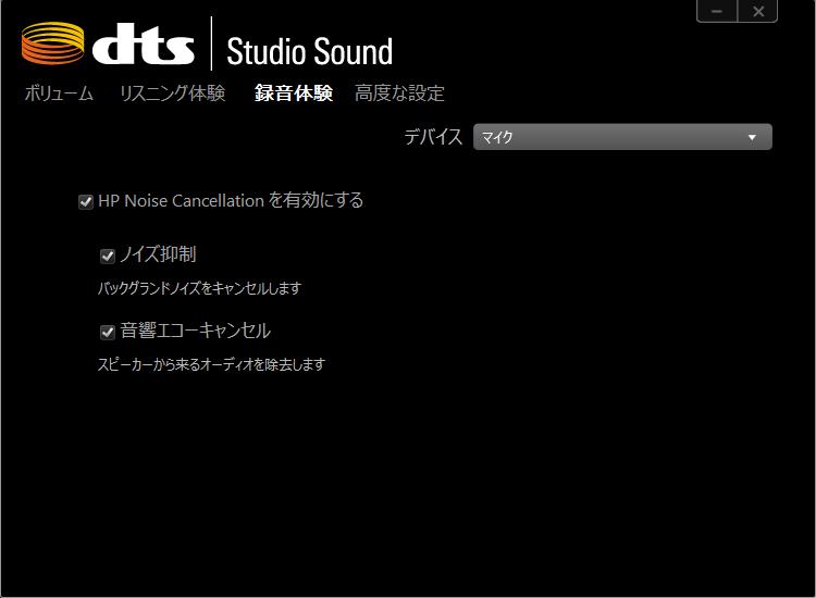 dts Studio Sound(録音体験)