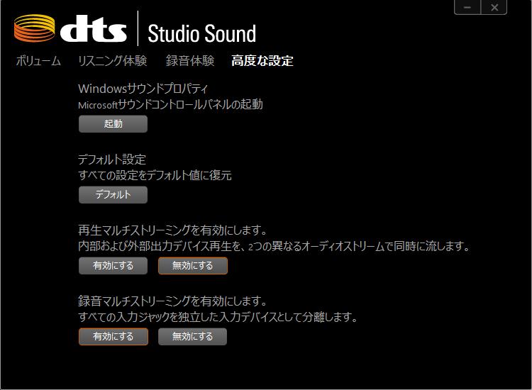 dts Studio Sound(高度な設定)