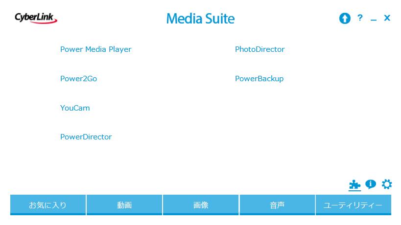 「Media Suite 10」に含まれているアプリ