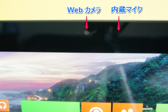 Webカメラと内蔵マイク