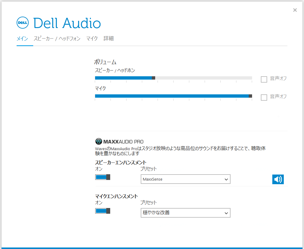 Dell Audio(メイン)