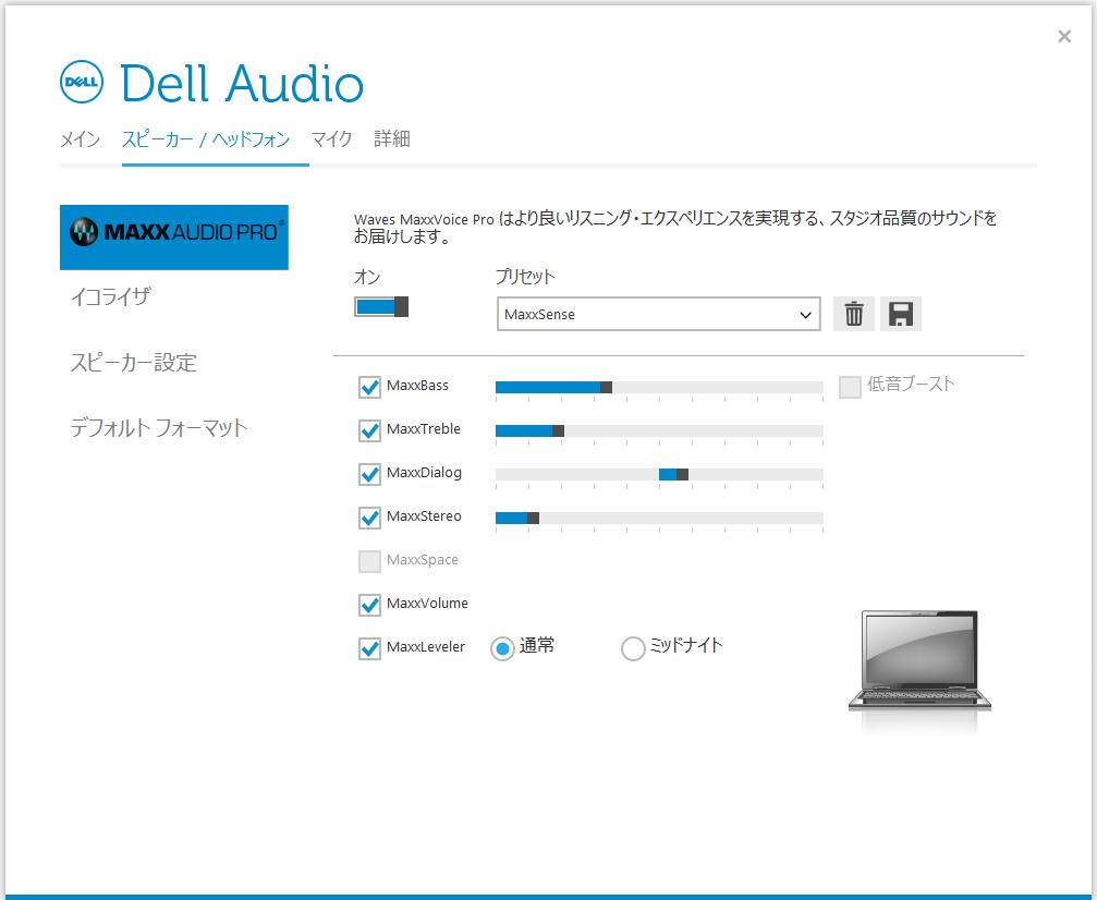Dell Audio(スピーカー/ヘッドフォン・MAXX AUDIO PRO)