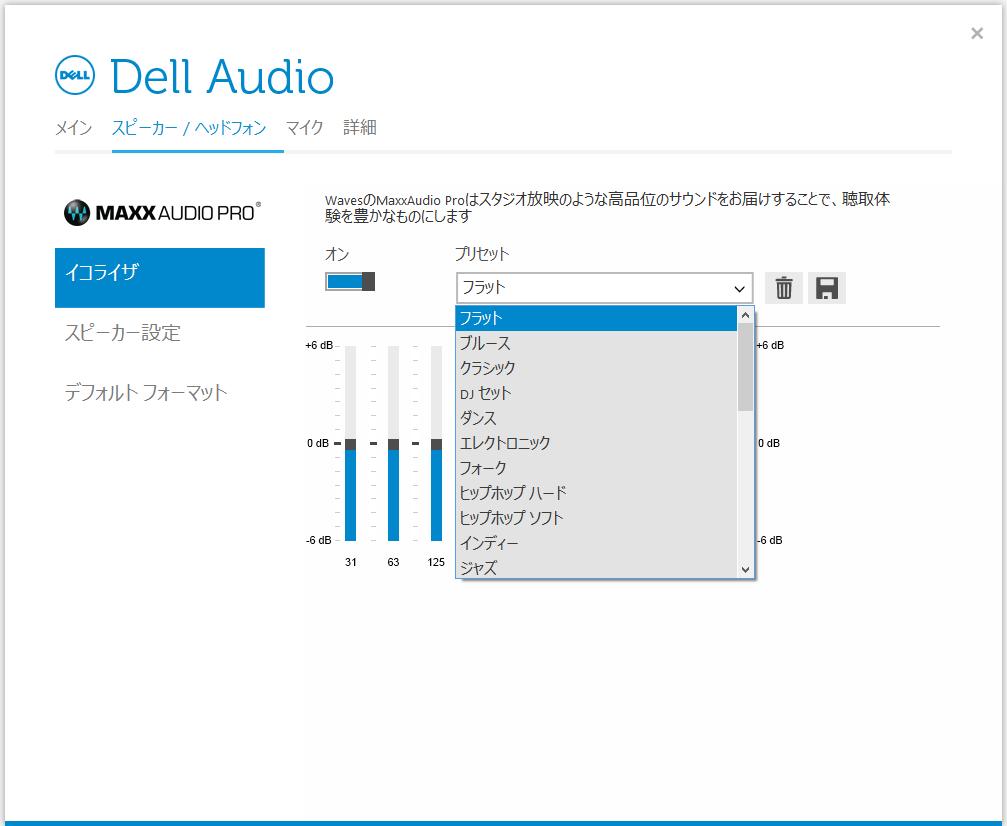 Dell Audio(スピーカー/ヘッドフォン・イコライザ)