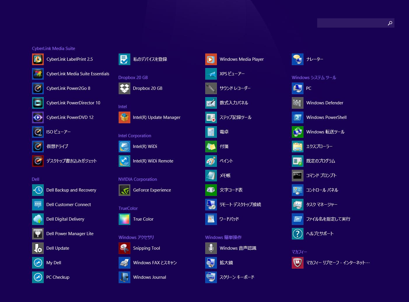 DellのサポートソフトやCyberLinkなどのプリインストールアプリ