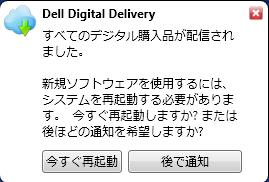デジタル購入品の配信完了(システム再起動)