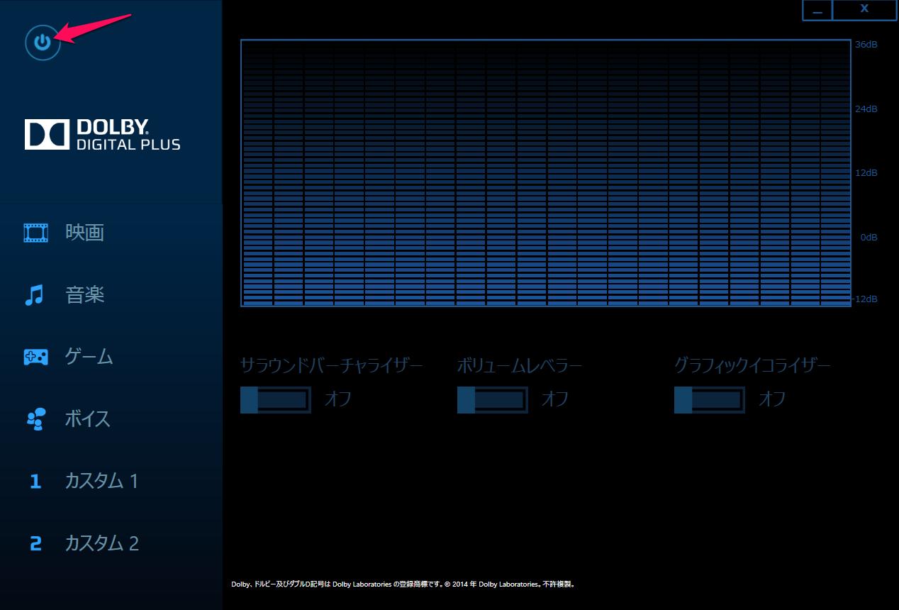 Dolby Digital Plus ON/OFFの切り換え