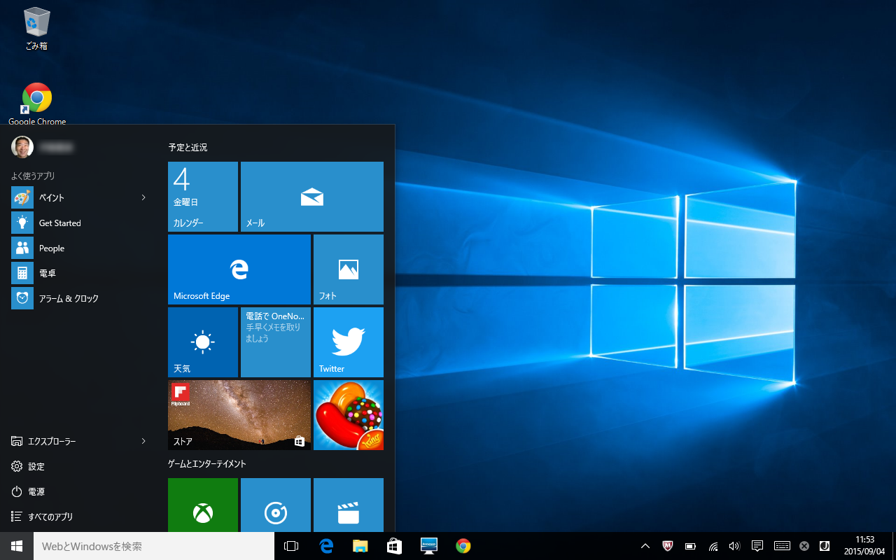 Windows 10 スタートメニュー
