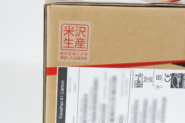 ThinkPad X1 Carbon の外装箱