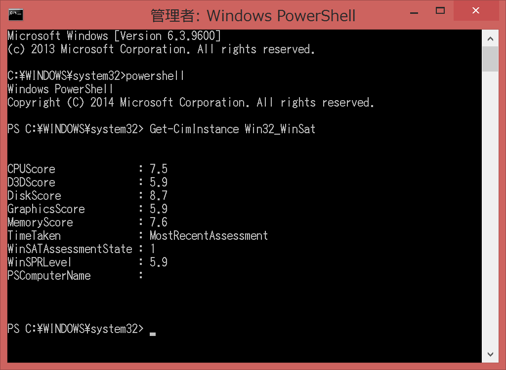 Windows システム評価 (Windows 8.1)