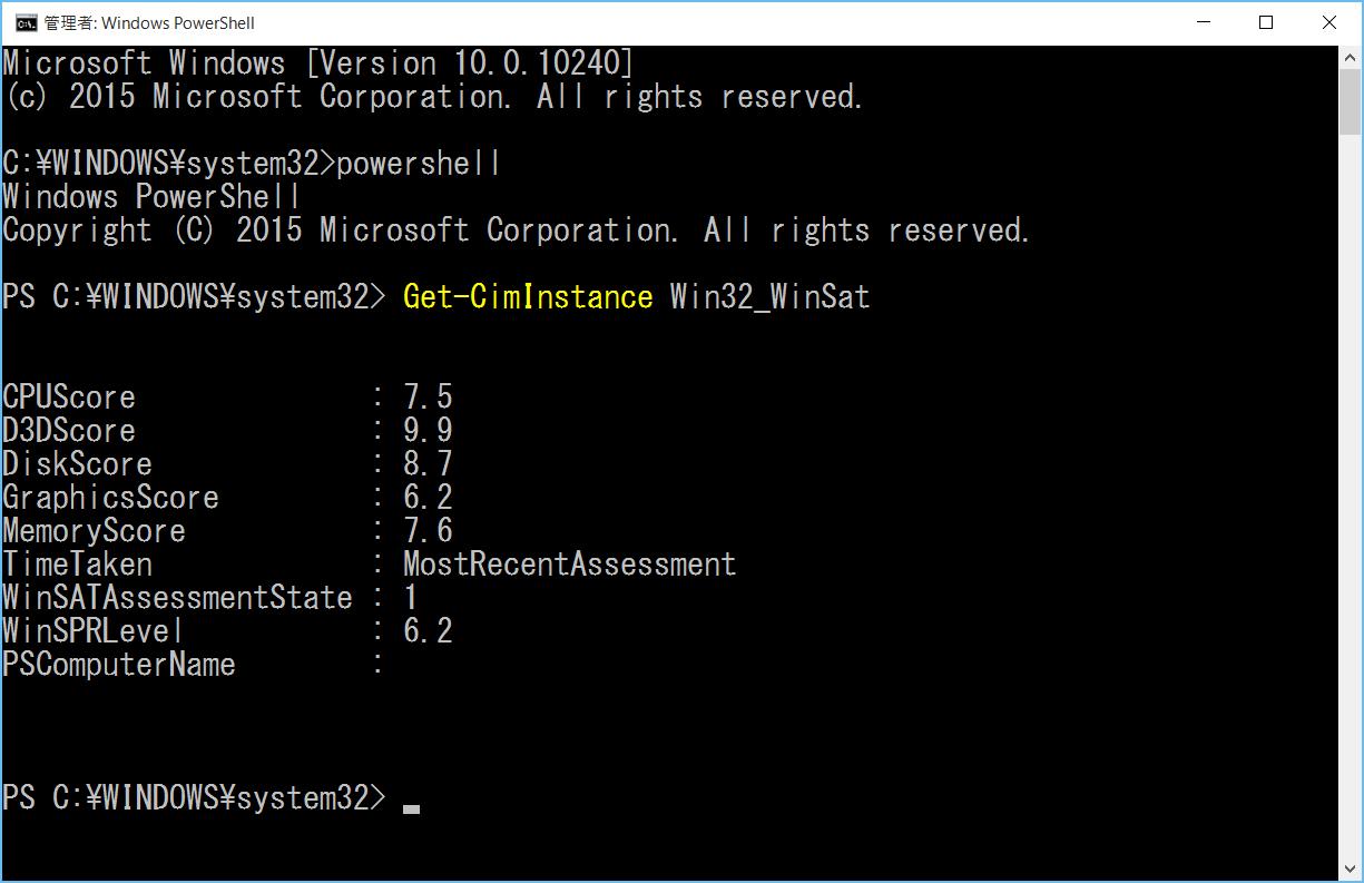 Windows システム評価 (Windows 10)