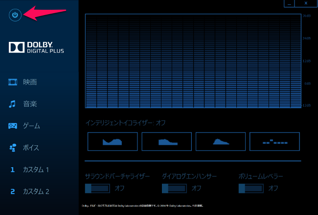 Dolby Digital Plus ON/OFFの切り換え