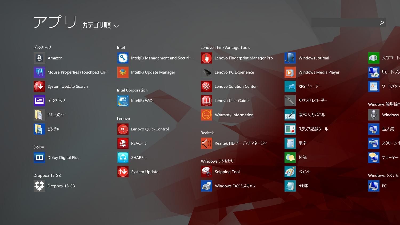 Windows 8.1 アプリ一覧(1/3)