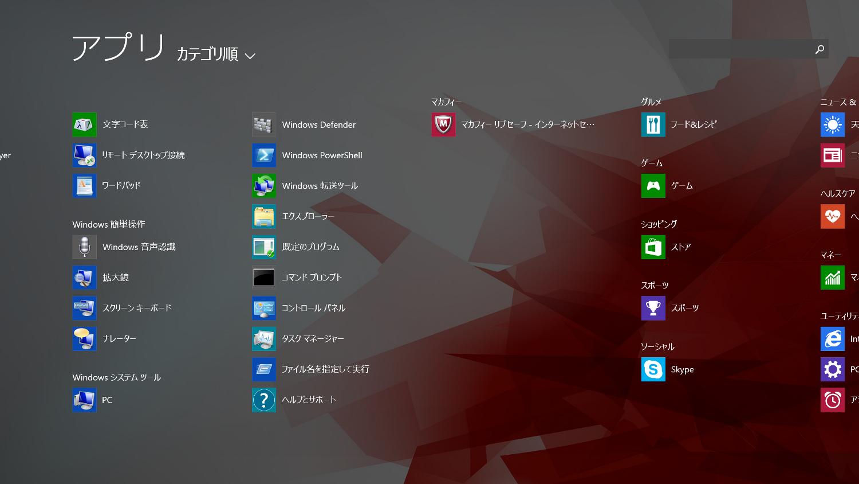 Windows 8.1 アプリ一覧(2/3)