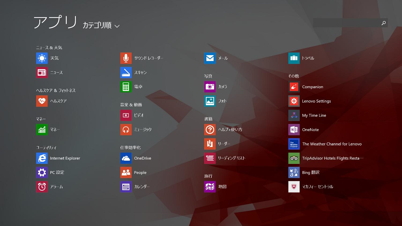 Windows 8.1 アプリ一覧(3/3)