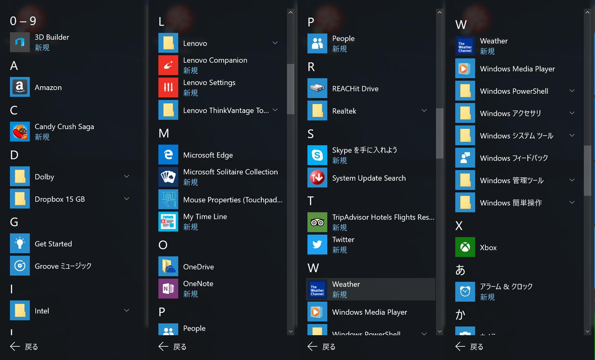 Windows 10 アプリ一覧(1/2)