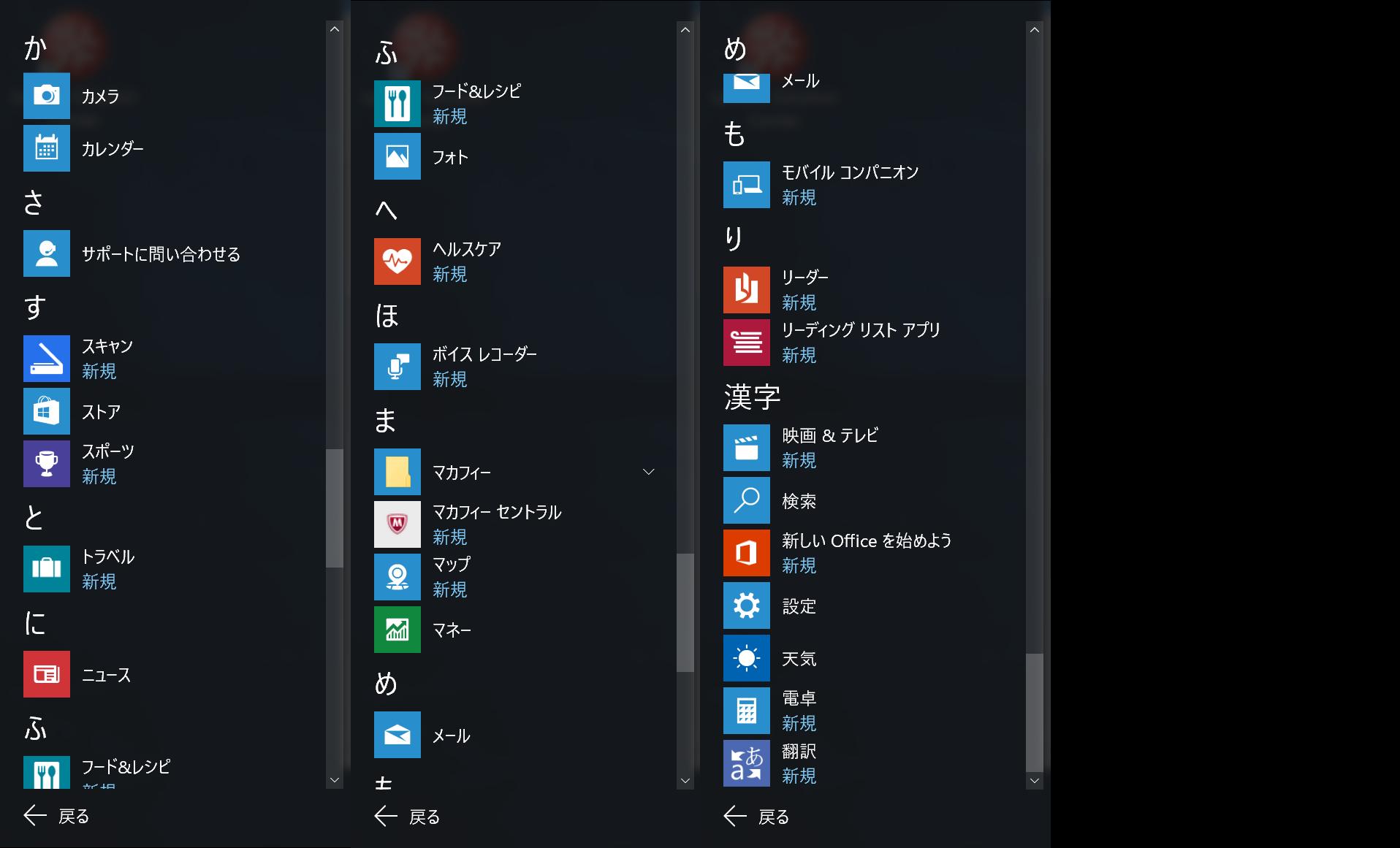 Windows 10 アプリ一覧(2/2)