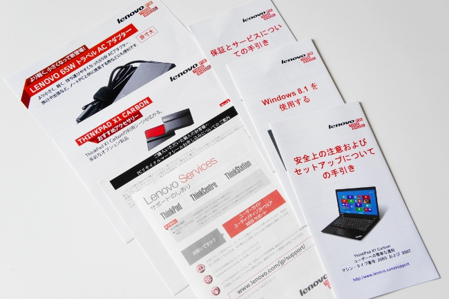 『ThinkPad X1 Carbon』の付属品