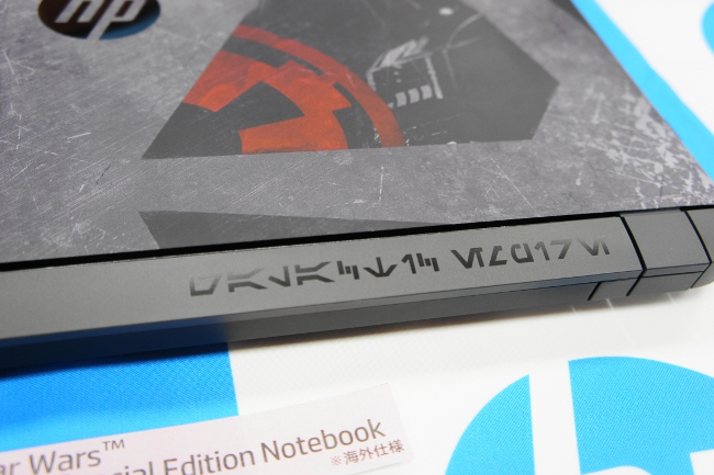 Star Wars Special Edition Notebook ヒンジ部分