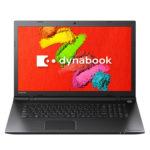 東芝『dynabook AZ27』Windows10搭載の17.3型大画面ノートPCが会員価格 約7万円(税抜)から購入可能!