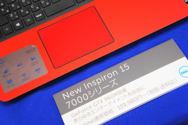 New Inspiron 15 7000 シリーズ タッチパッド