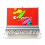 東芝『dynabook AZ45』Windows10&Core i5&8GBメモリ&1TB HDD搭載!カラーバリエーションが魅力の15.6型スタンダードノートPC(2015年秋冬モデル)
