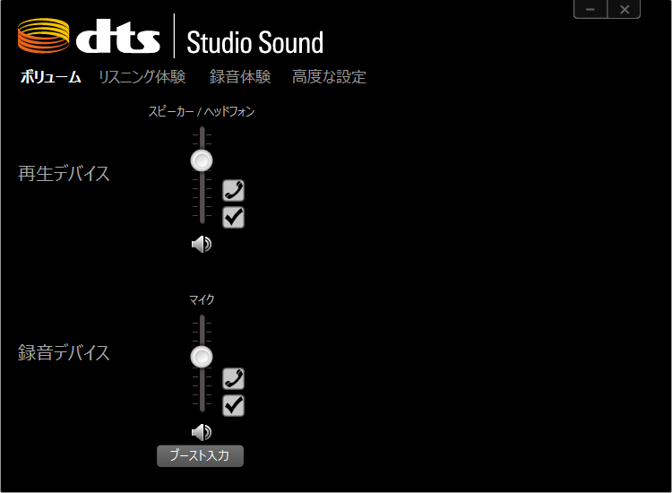 dts Studio Sound(ボリューム)