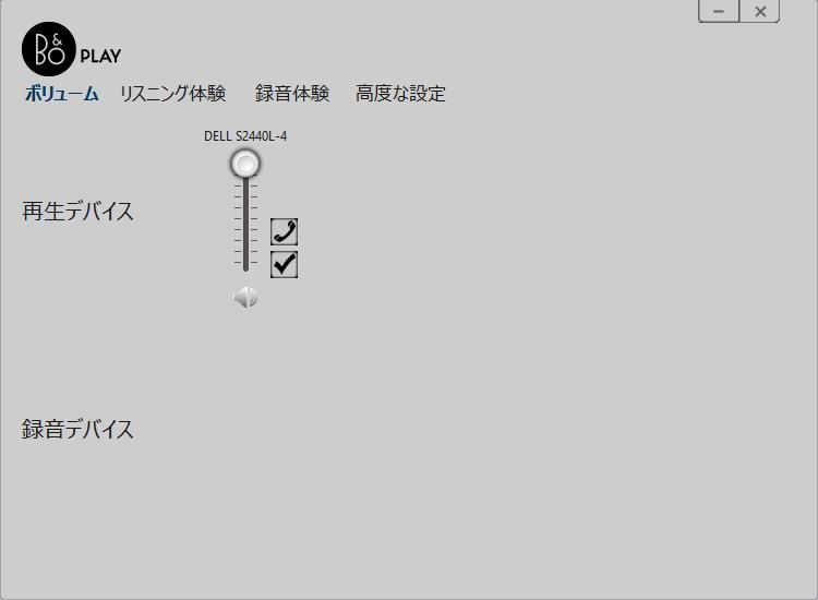 B&O Play コントロール画面
