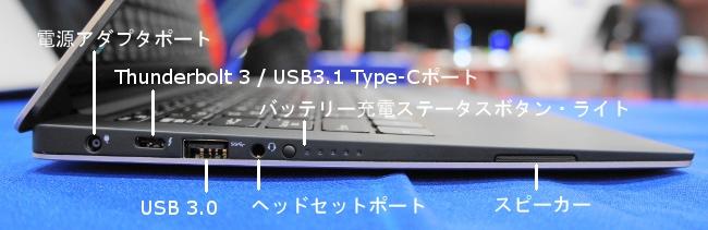 New XPS 13 左側面