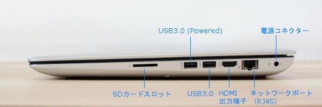 HP ENVY 17-n100 の右側面インターフェース