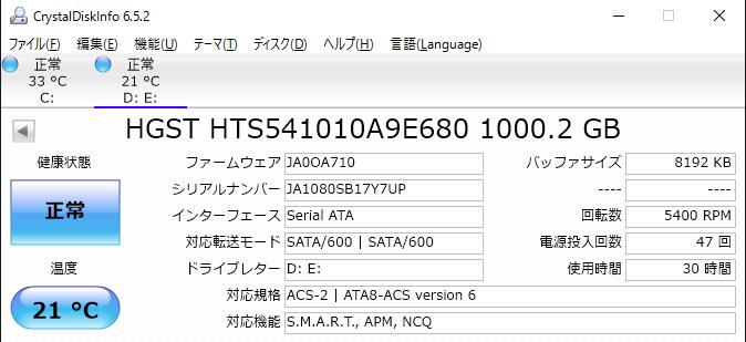 ストレージ情報 (HDD)