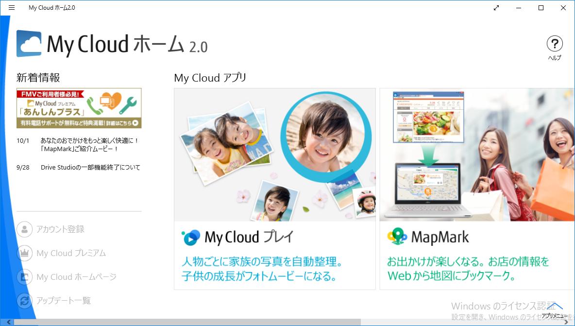 My Cloud サービス