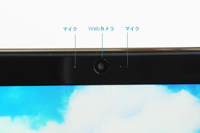 LIFEBOOK WA2/W の内蔵Webカメラとマイク