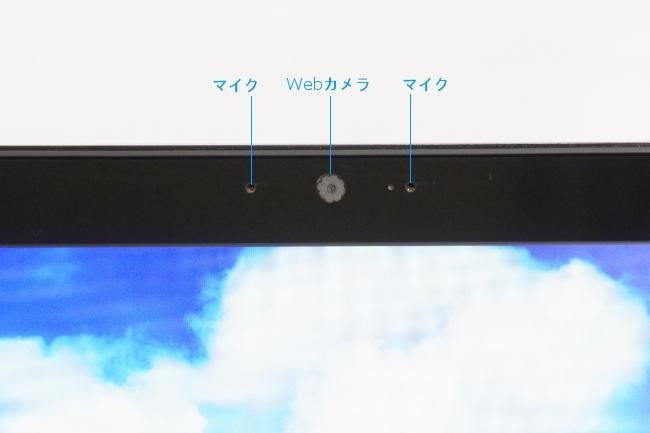 LIFEBOOK WA3/W の内蔵Webカメラとマイク