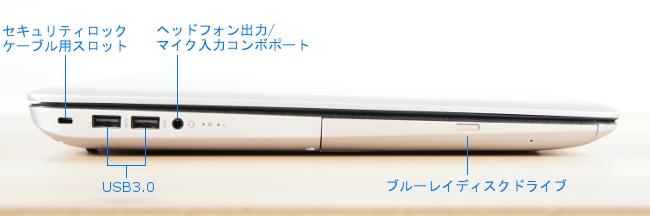 HP ENVY 17-r000 の左側面インターフェース
