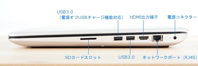 HP ENVY 17-r000 の右側面インターフェース