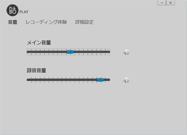 B&O Play コントロール画面(音量)